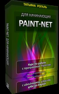 paintnet-200x320
